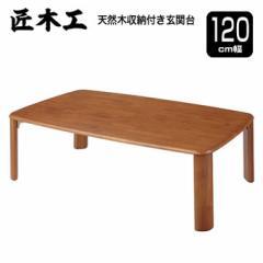 匠木工 天然木収納式折れ脚テーブル 120cm幅