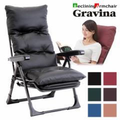 リクライニングチェア オットマン付き リクライニングアームチェア パーソナルチェア Gravina グラヴィーナ くつろぎチェア 椅子 いす