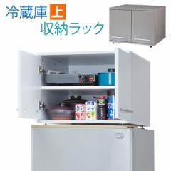 冷蔵庫上 収納ラック キッチン収納 ストッカー 収納棚
