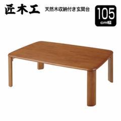 匠木工 天然木収納式折れ脚テーブル 105cm幅
