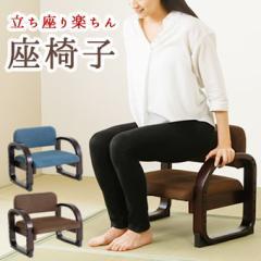 天然木立ち座り楽ちん座椅子 1脚
