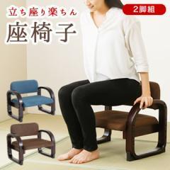 天然木立ち座り楽ちん座椅子 2脚組