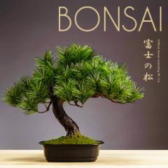 盆栽 松 アレンジ盆栽 富士の松 フェイクグリーン 人工観葉植物 造花 インテリアグリーン