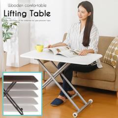 テーブル 昇降式 ローテーブル テレワーク リモート デスク センターテーブル リビングテーブル リフティングテーブル マルチテーブル 作