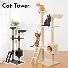 キャットタワー 省スペース 猫タワー ねこ 爪とぎ お昼寝 ハンモック
