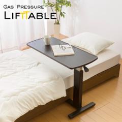テーブル 昇降式テーブル 昇降デスク リフティングテーブル ガス圧昇降テーブル ベッドサイドテーブル キャスター付き 作業台 代金引換不