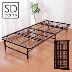 ベッド パイプベッド セミダブル シンプル 収納式折りたたみパイプベッド 完成品 ベッドフレーム