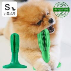 犬用歯ブラシ 360°設計 噛んで遊びながら歯磨き 犬 歯磨き 歯みがき デンタルケア おもちゃ Sサイズ 小型犬用 代金引換不可