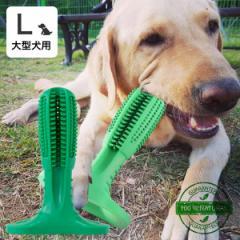 代金引換不可 犬用歯ブラシ 360度設計 噛んで遊びながら歯磨き 犬 歯磨き 歯みがき デンタルケア おもちゃ Lサイズ 大型犬用
