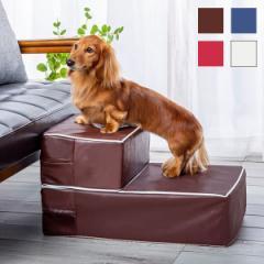 ドッグステップ スロープ 犬用 階段 足腰に優しい低反発ドッグステップ ペット用品 踏み台 ヘルニア予防 送料無料