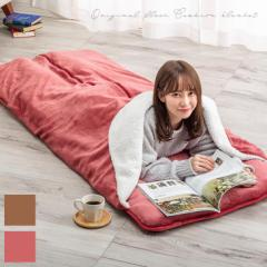 ごろ寝長座布団 お昼寝マット もこもこ毛布付き マイクロファイバー ボア 寝袋タイプ