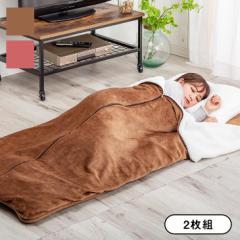 ごろ寝長座布団 お昼寝マット もこもこ毛布付き マイクロファイバー ボア 寝袋タイプ 2枚組