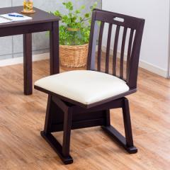 ゆったり座面の天然木回転椅子 ハイタイプ こたつ用  椅子 チェア ダイニングチェア デスクチェア パーソナルチェア