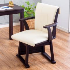 ゆったり座面の天然木肘付き回転椅子 ハイタイプ こたつ用 椅子 チェア ダイニングチェア デスクチェア パーソナルチェア