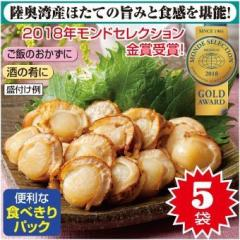 青森県陸奥湾産 ほたての塩焼き 45g×5袋