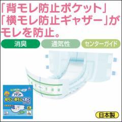 在庫一掃! アテント 消臭効果付テープ式背モレ横モレも防ぐ 3個組