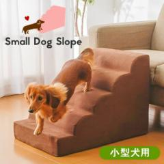 小型犬用スロープ 犬 階段 ドッグステップ ドッグスロープ ペット用品