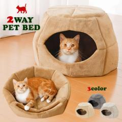 ペットベッド ペット用品 2WAYベッド クッション 猫 犬