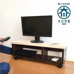 テレビ台 テレビボード TV台 ローボード 収納 棚 テレビラック 大川家具 日本製 サカイデザイン職人が作る マルチボード 一人暮らし 代金
