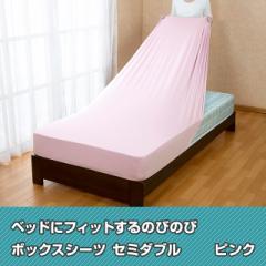 ベッドにフィットするのびのびボックスシーツ セミダブル