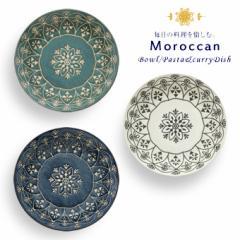 【代金引換不可】モロッカン カレー&パスタ皿3色組