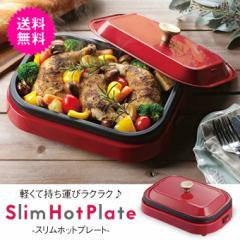 ホットプレート 焼肉 蒸し料理 ホームパーティー おしゃれ スリムホットプレート