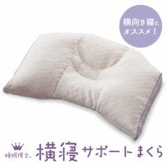 東京西川 枕 睡眠博士 横寝サポートまくら