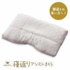 東京西川 枕 睡眠博士 寝返りアシストまくら