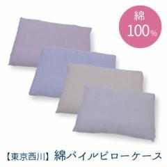 東京西川 枕カバー 綿パイルピローケース