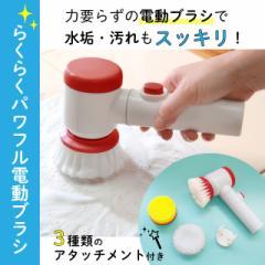 電動ブラシ 掃除用 洗面所 風呂掃除 スポンジ付き らくらくパワフル電動ブラシ ミニ 電池式 ポリッシャー 玄関 掃除