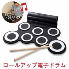 ロールアップ電子ドラム