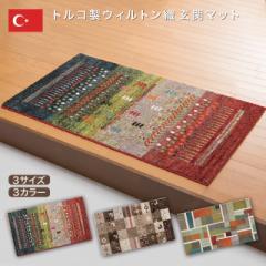 トルコ製ウィルトン織玄関マット 60×90cm
