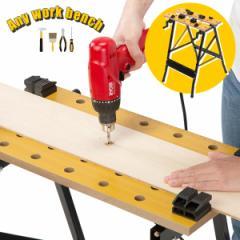 作業台 折りたたみ ワークテーブル ワークベンチ DIY 工具台 日曜大工 万能作業台