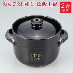 おもてなし和食 炊飯土鍋 2合炊き