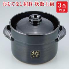 おもてなし和食 炊飯土鍋 3合炊き