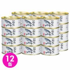 国産 銀鮭 中骨 水煮缶詰 180g×12缶セット