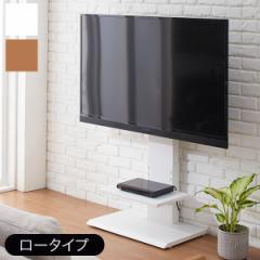 テレビ台 テレビスタンド 壁寄せ 壁掛け風 テレビボード ロータイプ 配線スッキリ TV台 TVボード モニタースタンド
