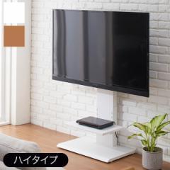 テレビ台 テレビスタンド 壁寄せ 壁掛け風 テレビボード ハイタイプ 配線スッキリ TV台 TVボード モニタースタンド