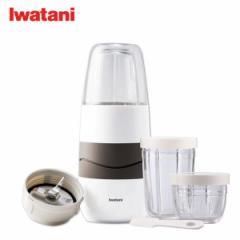 Iwatani イワタニ ミルサー ミキサー スムージー スープ ジューサー フードプロセッサー サイレントミルサー 低騒音 コンパクト レンジ加