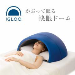 枕 まくら 快眠ドーム かぶって寝るまくら 遮光率99.9% お昼寝にも最適 安眠 IGLOO A