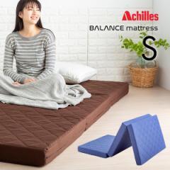 マットレス 極厚10cm 三つ折り シングル 硬め 折りたたみマットレス 腰ケア 3つ折り バランスマットレス 布団 寝具 ベッドマット 日本製
