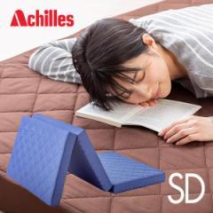 マットレス 極厚10cm 三つ折り セミダブル 硬め 折りたたみマットレス 腰ケア 3つ折り バランスマットレス 布団 寝具 ベッドマット 日本