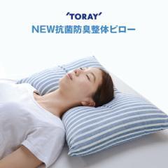 枕 まくら NEW抗菌防臭整体ピロー 日本性 肩 首 悩み解消 頸椎サポート 丸洗いOK