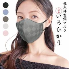 マスク 日本製 快適立体型 肌に優しい 絹マスク 小杉織物 いろひかり 男女兼用タイプ 1年中快適 代金引換不可