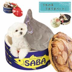 うまうま!うちの子のベッド 犬用 猫用 ペットベッド 鯖缶 ケーキ スープ モチーフ ベッド クッション フタ付き 代金引換不可