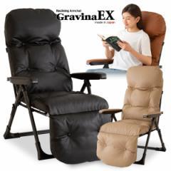 リクライニングチェア フットレスト付き パーソナルチェア 折りたたみチェア 椅子 くつろぎのリクライニングアームチェア EX 肘掛け付き