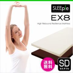 高反発マットレス 8cm厚 EX8 セミダブ 収納バンド付き カバー付き ベッドマット 敷布団 肩 腰 SLEEple スリープル