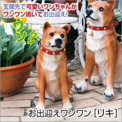 犬の置物 エクステリア センサー式 お出迎えワンワン リキ