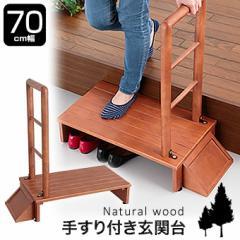 天然木 手すり付き 玄関踏み台 木製 ステップ 70cm幅