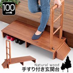 天然木 手すり付き 玄関踏み台 木製 ステップ 100cm幅